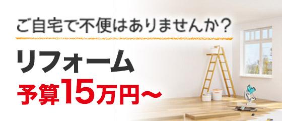 リフォーム予算15万円~